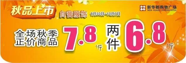 新华都自营服饰秋装7.8折,两件6.8折,特价除外(9.30-10.7)