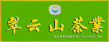 福建省翠云茶业有限公司
