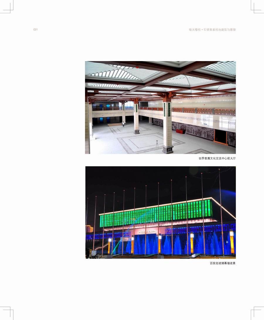 敬天慕祖 建筑之世界客属文化交流中心设计构思 何镜堂 王扬 陆超