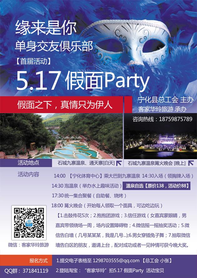 """5月17日""""缘来是你""""假面party石城九寨温泉、通天寨一日游"""