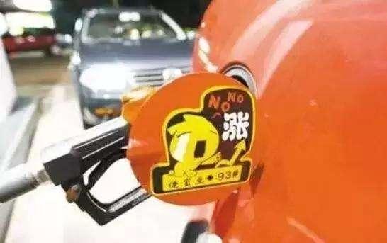 油价或上调超110元/吨 端午出游可26日前加油
