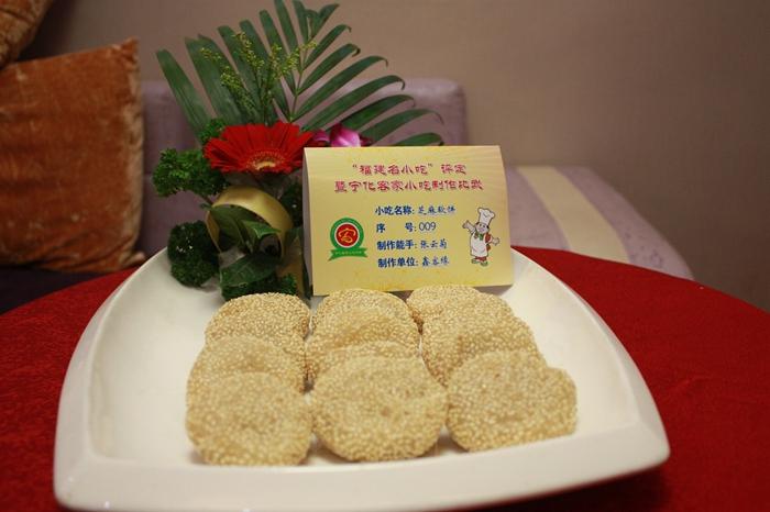 福建名小(xiao)吃︰芝麻軟餅
