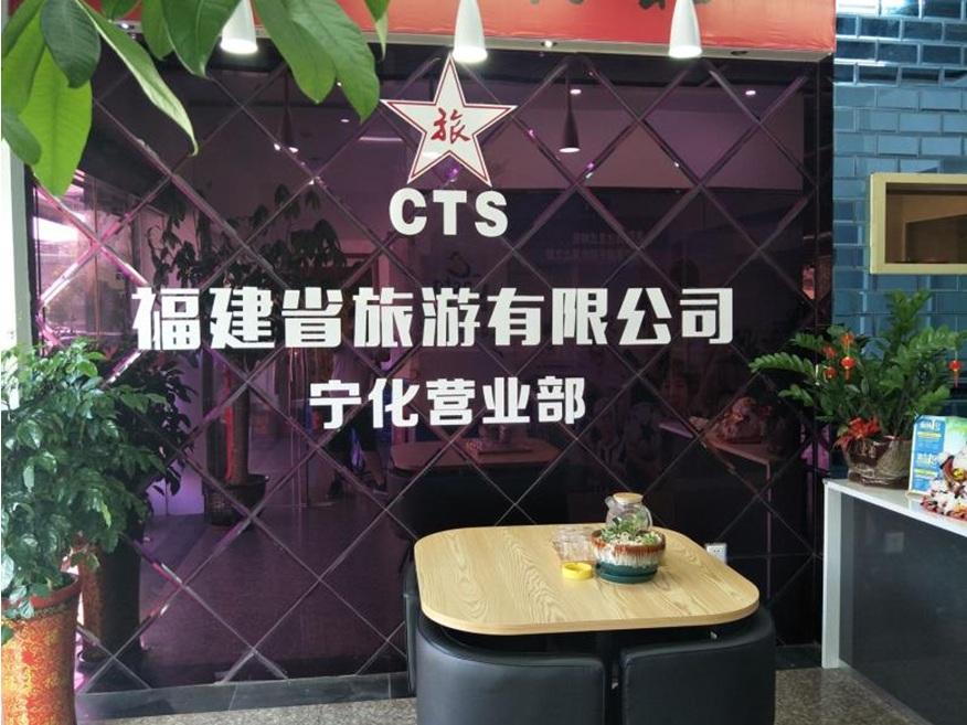 福建(jian)省旅游有限公司寧化分公司
