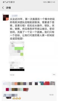 國內(na)多家涉旅企業全力保障在途游wei)退(tui)忱毓 width=