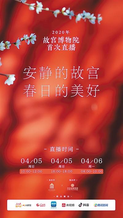 故(gu)宮(gong)直播掀(xia)起賞春熱潮
